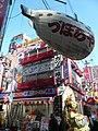 The Flying Signature(づぼらや) - panoramio.jpg