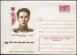The Soviet Union 1976 Illustrated stamped envelope Lapkin 76-173(1200)face(Vyacheslav Yefimov).png