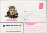 The Soviet Union 1979 Illustrated stamped envelope Lapkin 79-635(13885)face(Sergey Egorov).png