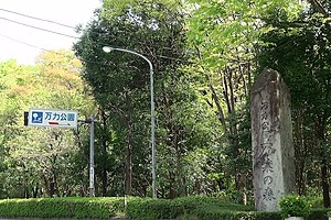The signboard of Manriki-Park Yamanashi-city.JPG