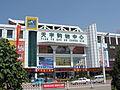 Tianyu Shopping Mall, Huairen.jpg
