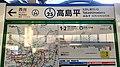 Toei-subway-I25-Takashimadaira-station-sign-20191220-144538.jpg