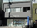 Tokyo City Shinkin Bank Kikukawa Branch.jpg