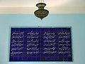 Tomb of Sadi مقبره سعدی 01.jpg