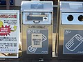 Trashbox, Yotsukura PA, Joban-EXPWAY.JPG