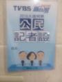 Tvbs2016公民記者證.png