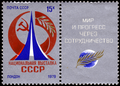 USSR stamp London exhibition 1979.png
