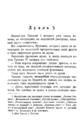 V.M. Doroshevich-Collection of Works. Volume IX. Court Essays-127.png