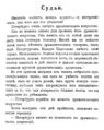 V.M. Doroshevich-Collection of Works. Volume VIII. Stage-125.png