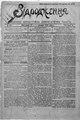 Vidrodzhennia 1918 045.pdf