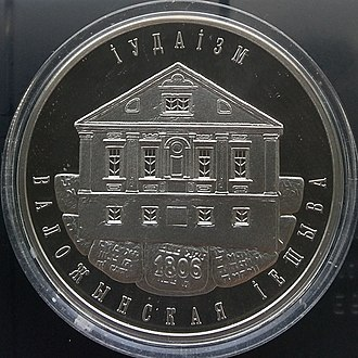 History of the Jews in Belarus - Silver coin of Belarus, 10 rubles, 2010, 925, diam. 33 mm, revers, Volozhin yeshiva