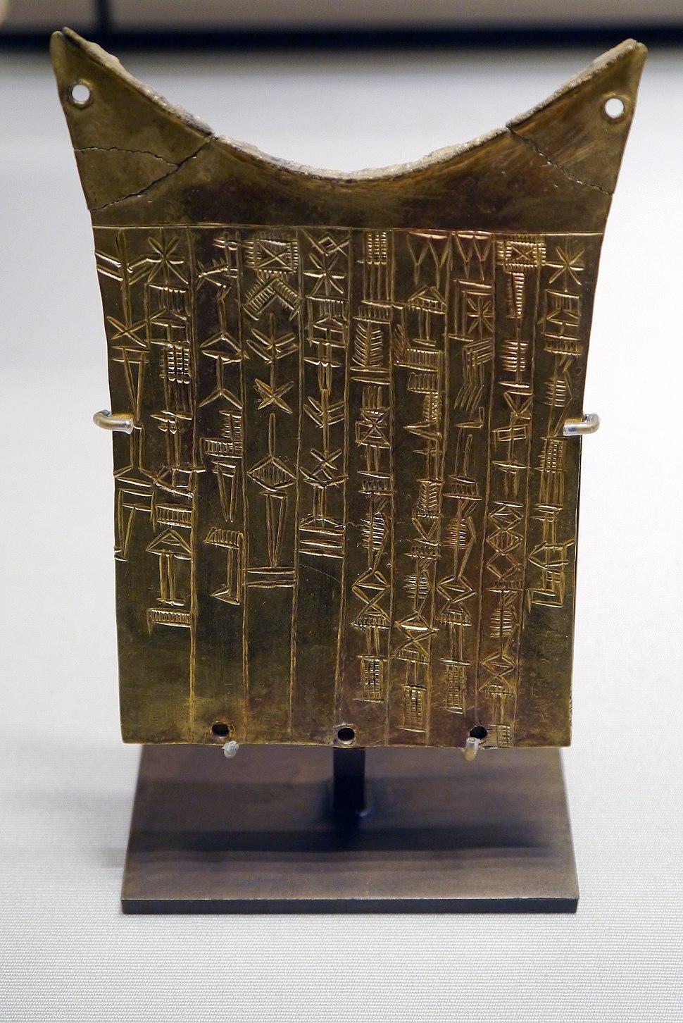Votive Plaque - Louvre - AO19225
