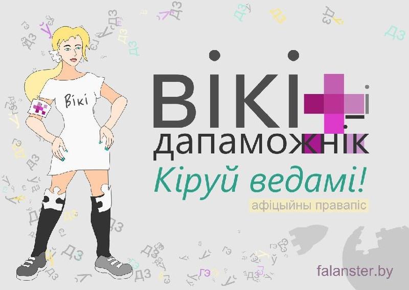 File:Wiki dapamozhnik offic 0.10beta.pdf