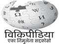 Wikipedia-Pali.png