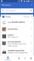 Wikipedia Android app screenshots for Bangla 10.png