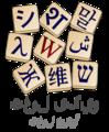 Wiktionary-logo-az-pa.png