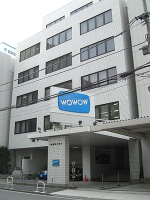 Wowow - Former WOWOW headquarters—Toraya Building 2