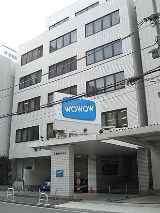 Wowow - Former Wowow headquarters—Toraya Building 2