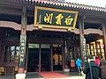 Wuchang Simenkou Shangquan, Wuchang, Wuhan, Hubei, China, 430000 - panoramio (3).jpg