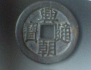 "Ming dynasty coinage - A ""Xing Chao Tong Bao"" (興朝通寶) coin."