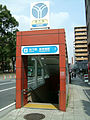 Yokohama-municipal-subway-B15-Bandobashi-station-1-entrance.jpg