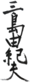 Yukio Mishima signature.png