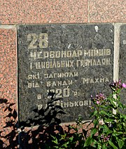 Zinkiv May 01 Str. Park Memorial Complex Brothery Grave of 28 people falled in battles in 1920 (YDS 1532).jpg