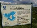 Богуславль (регіональний ландшафтний парк), травень 2016 р. - табличка.jpg