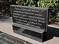 Братська могила №6317, Кривий Ріг 06.JPG
