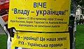 Власть украинцам.jpg