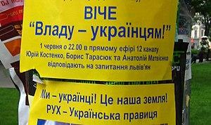 Ukrainian People's Party - Image: Власть украинцам