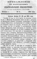 Вологодские епархиальные ведомости. 1894. №21, прибавления.pdf
