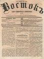 Восток 1867 №7.pdf
