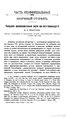 Вязигин А.С. Распадение преобразовательной партии при папе Александре II. (1897) — 2 версия.pdf