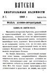 Вятские епархиальные ведомости. 1868. №07 (дух.-лит.).pdf