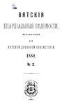 Вятские епархиальные ведомости. 1880. №02 (офиц.).pdf