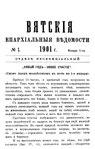 Вятские епархиальные ведомости. 1901. №01 (неофиц.).pdf