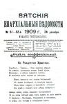 Вятские епархиальные ведомости. 1909. №51-52 (неофиц.).pdf