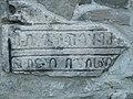 Вірменські тексти в мурах вірмено-католиького храму.jpg
