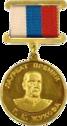 Государственная премия Российской Федерации имени Маршала Советского Союза Г.К. Жукова.png