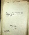ДАКО фонд 1248, опис 1, справа 251. 1841-1842 роки. Переписка с Таращанской городской думой.pdf