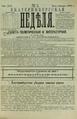 Екатеринбургская неделя. 1892. №03.pdf