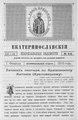 Екатеринославские епархиальные ведомости Отдел неофициальный N 4 (1 февраля 1915 г) Год издания 43.pdf