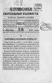 Екатеринославские епархиальные ведомости Отдел официальный N 19 (1 октября 1877 г) Год 6.pdf