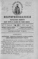 Екатеринославские епархиальные ведомости Отдел официальный N 23 (11 августа 1912 г) Год 40.pdf