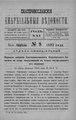 Екатеринославские епархиальные ведомости Отдел официальный N 8 (15 апреля 1892 г) Год 21.pdf