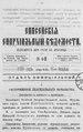 Енисейские епархиальные ведомости. 1889. №04.pdf