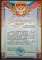 Заместитель начальника ГУВД по Московской области генерал-майор Н.С.Войтенков, 6 июня, 2010 год.jpg