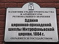Здание церковно приходской школы Митрофаньевской церкви табличка.jpg