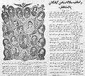 Иллюстрация из газеты =Баянуль-хак= (21 февраля 1913 г.).jpg